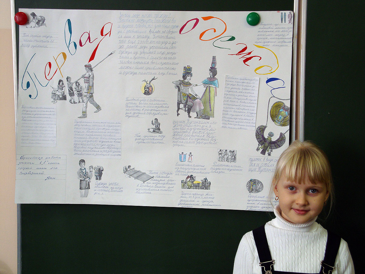 Темы школьных проектов своими руками